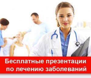 Презентации по лечению