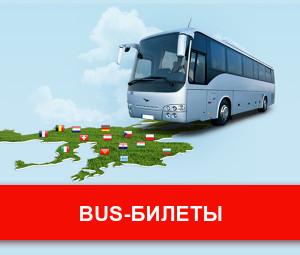 Продажа билетов на автобусы