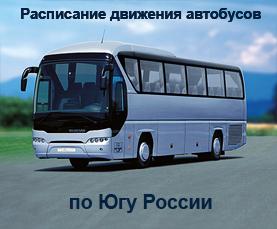 Расписание движения по югу России последнее
