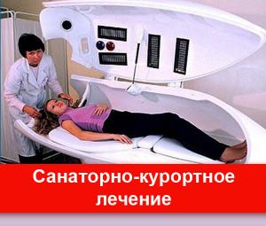 Санаторно-курортное