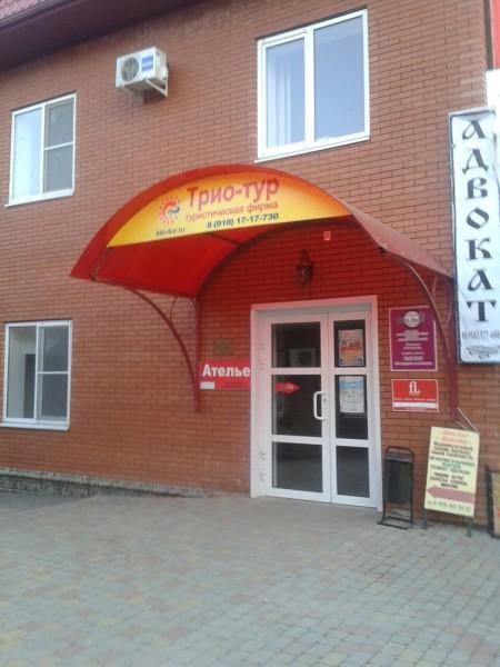 Турфирма Трио-Тур г. Усть-Лабинск, ул. Ободовского, 32-б, 2 этаж. Рядом с полицией